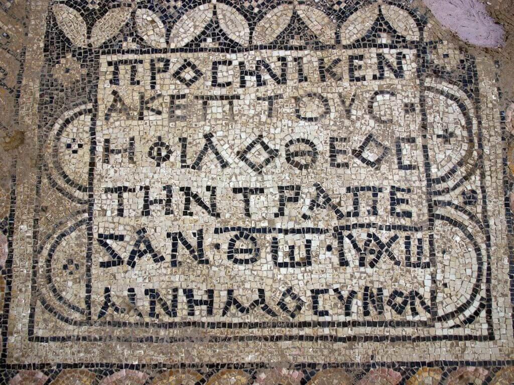 Roman Era Mosaic God Jesus Christ